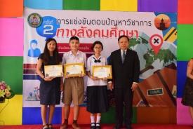 มอบเกียรติบัตรการแข่งขันทักษะทางวิชาสังคมศึกษาฯ