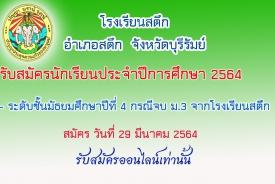 รับสมัครนักเรียนประจำปีการศึกษา 2564 กรณีศิษย์เก่า