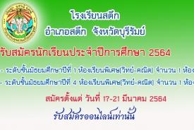 รับสมัครนักเรียนประจำปีการศึกษา 2564